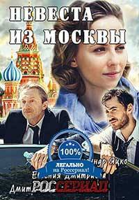 Невеста из Москвы смотреть онлайн