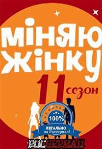 Онлайн обмен женами русские фото 53-183