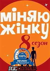 Онлайн обмен женами русские фото 53-496