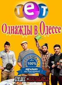 Однажды в Одессе 2016  смотреть онлайн