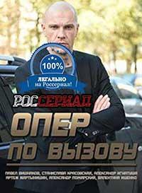 Опер по вызову 4 сезон 33 серия