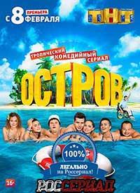 Остров Тропический Комедийный Сериал Кинопоиск - картинка 1