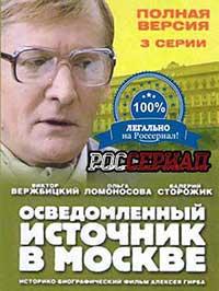 Осведомленный источник в Москве  смотреть онлайн