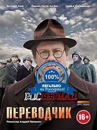 Переводчик фильм с Хаевым