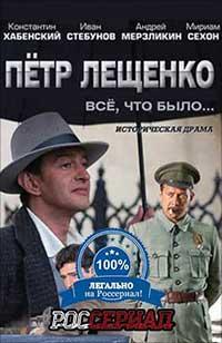 Пётр Лещенко. Всё, что было...  смотреть онлайн