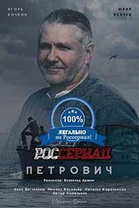 Петрович 2017 смотреть онлайн