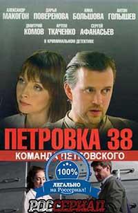 Петровка, 38. Команда Петровского  смотреть онлайн
