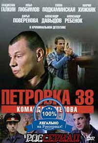 Петровка, 38. Команда Семенова  смотреть онлайн