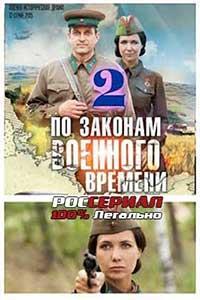 русские военные сериалы смотреть военные сериалы онлайн