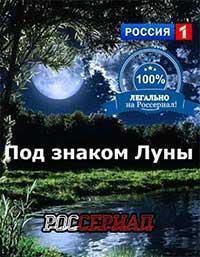 российские мелодрамы 2015 под знаком луны