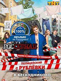 Полицейский с Рублёвки 2  смотреть онлайн