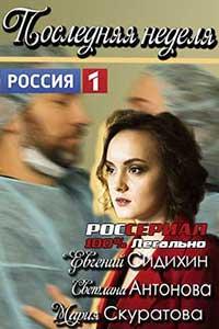 48c17c255ee Русские мелодрамы . Смотреть мелодрамы онлайн. Новые российские ...