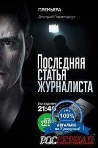 Женский детектив фильм 2018