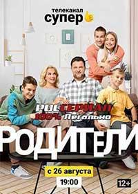 Родители 2 сезон 14 серия 16.09.2019 смотреть онлайн