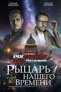 русские сериалы 2019 смотреть русские сериалы 2019 года