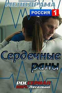Сердечные раны  смотреть онлайн