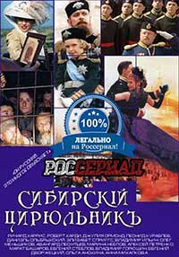 Сибирский цирюльникъ  смотреть онлайн