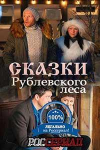 Сказки Рублевского леса смотреть онлайн