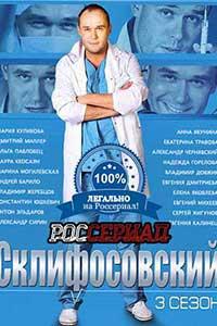 Склифосовский 3 смотреть онлайн