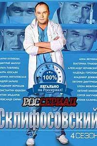 Склифосовский-4  смотреть онлайн