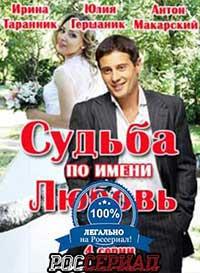 русские любовные сериалы скачать торрент - фото 3