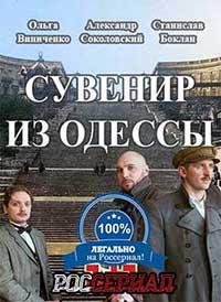 Сувенир из Одессы  смотреть онлайн