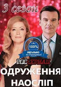 Свадьба вслепую россия смотреть онлайн