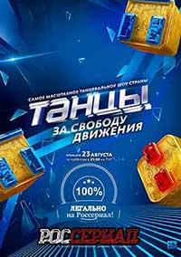 Танцы 5 сезон. Россия  смотреть онлайн