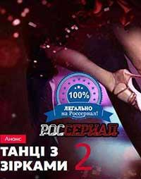 Танцы со звездами 2018. Украина. 2 сезон  смотреть онлайн