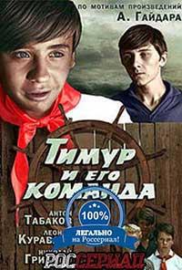 Тимур и его команда  смотреть онлайн