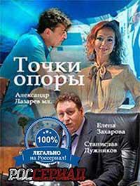 русские сериалы 2017 скачать торрент - фото 5