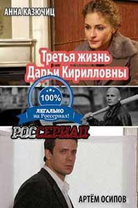 Третья жизнь Дарьи Кирилловны смотреть онлайн
