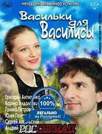 Васильки для Василисы  смотреть онлайн