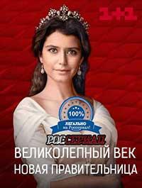 Великолепный век. Новая правительница 92 серия смотреть онлайн