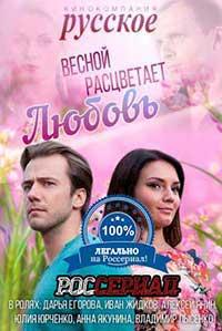 Весной расцветает любовь  смотреть онлайн