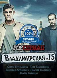 Владимирская 15. 2 сезон смотреть онлайн