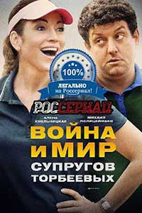 Война и мир супругов Торбеевых  смотреть онлайн