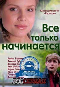Смотреть онлайн фильмы сериал отряд 2008 в хорошем качестве