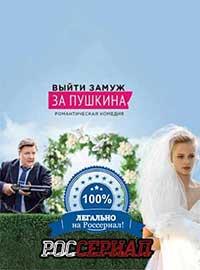 Выйти замуж за Пушкина  смотреть онлайн