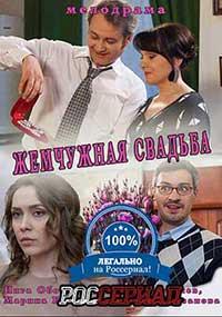 Жемчужная свадьба сериал смотреть онлайн бесплатно